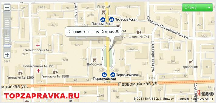 ремонт принтера, заправка картриджей метро «Первомайская»