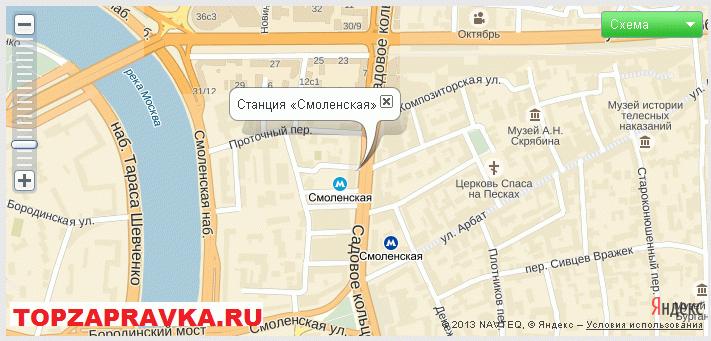 ремонт принтера, заправка картриджей метро «Смоленская»
