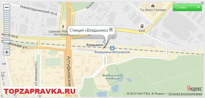 ремонт принтера, заправка картриджей метро Владыкино