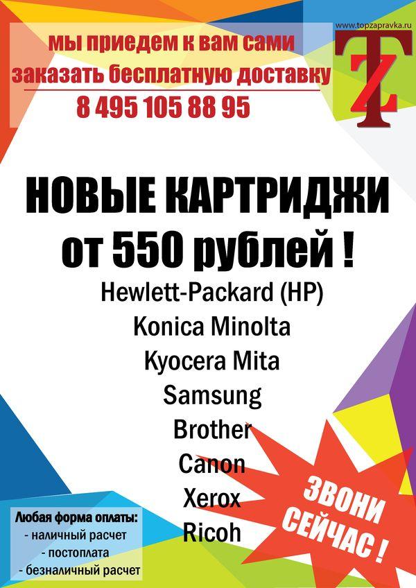 Купить картридж в Москве