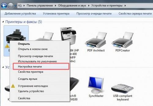 Как сделать так чтобы принтер не работал 173