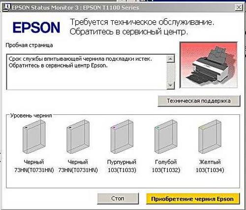 Сбросить памперс на epson l800