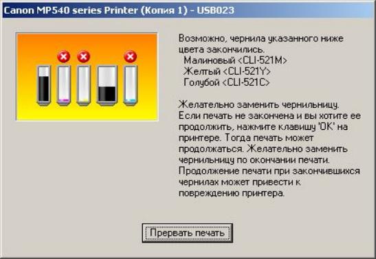 Как посмотреть сколько краски осталось в принтере Canon