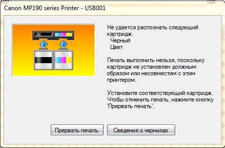 принтер не распознает картридж кэнон