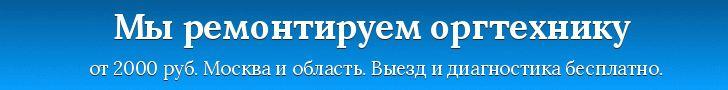 Ремонт цветных лазерных принтеров, оргтехники в Москве и Московской области - сервисный центр выезд